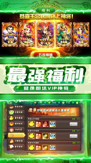 三国仙侠志九州争霸官网版图5