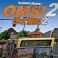 巴士模拟2柏林spandau地图手机版