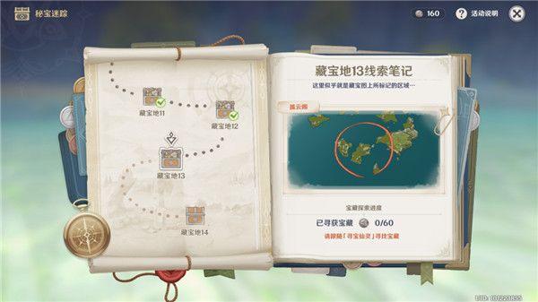 原神宝地13在哪 宝地13位置坐标一览[多图]图片1