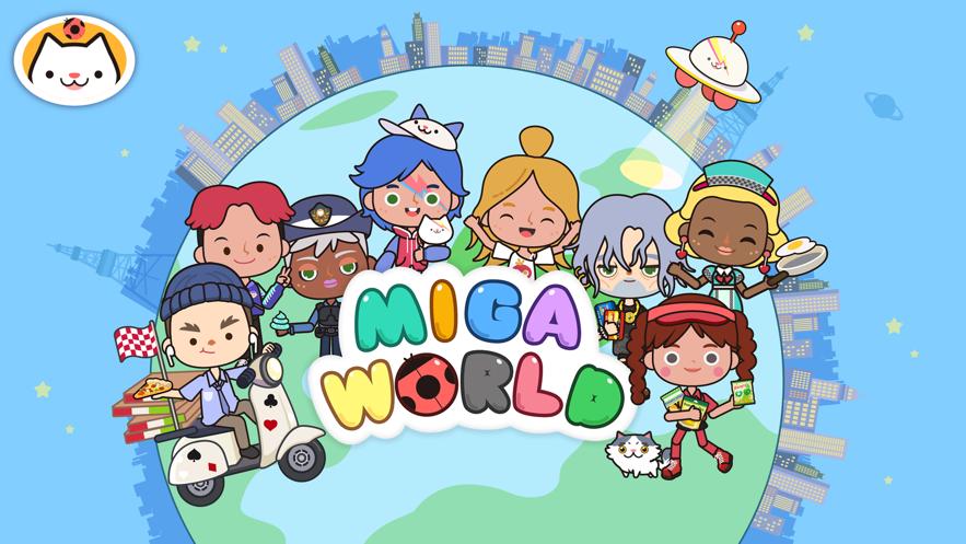 米加世界2021全部解锁破解版免费下载完整版