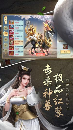 白蛇雷劫之天命觉醒官网版图3