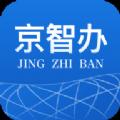 京智办app
