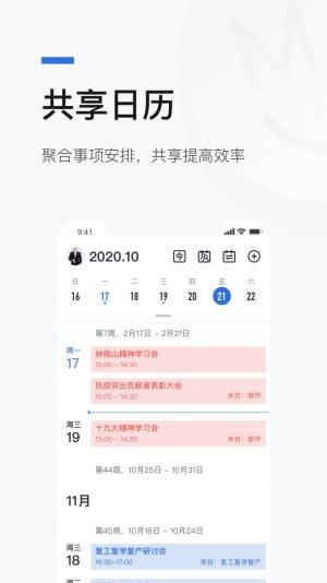 京智办app图2
