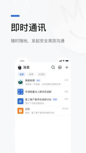 京智办app图4