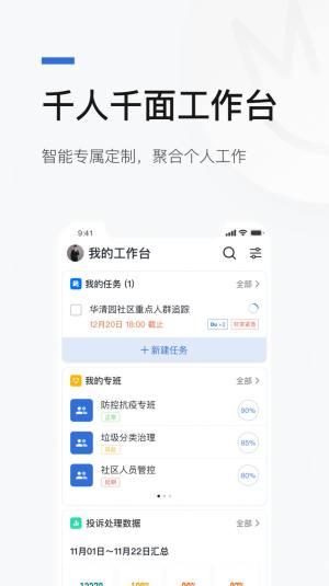 京智办app图3