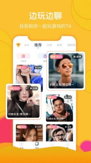 哩咔语音聊天app图1