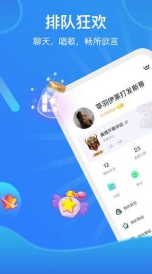 哩咔语音聊天app图3
