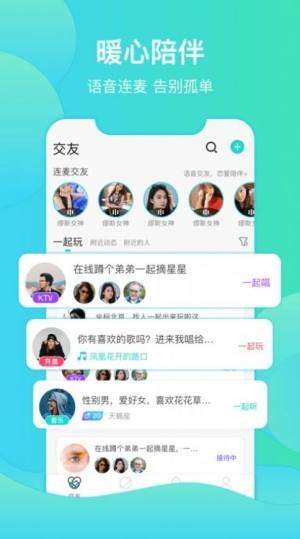 哩咔语音聊天app图2