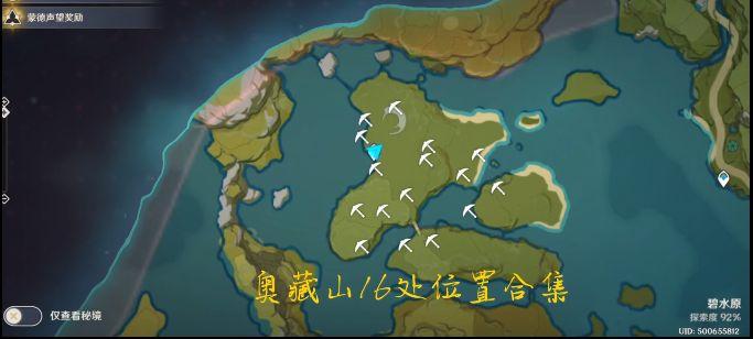原神奥藏山秘宝迷踪在哪 奥藏山秘宝迷踪14位置一览[多图]图片2
