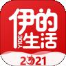 2021伊的生活app