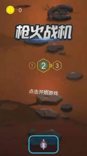 枪火战机游戏图3