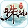 诛仙剑诀唯我独尊手游官网最新版 v1.0.1