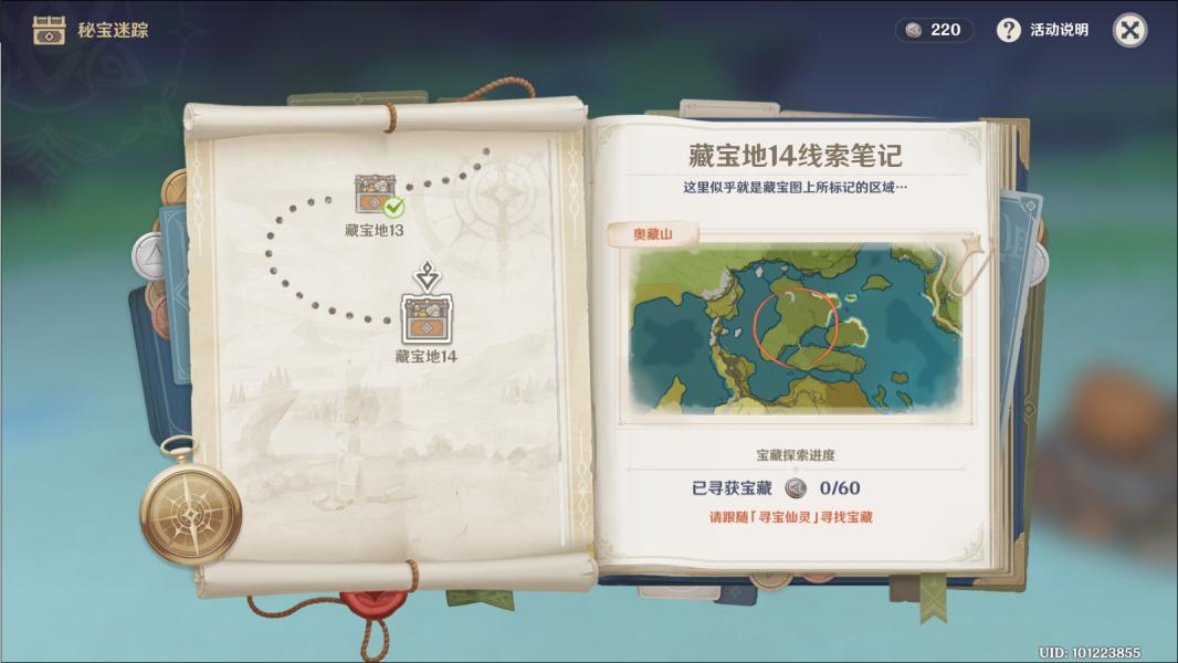 原神宝藏地14在哪?宝藏地14奥藏山宝藏位置攻略[多图]