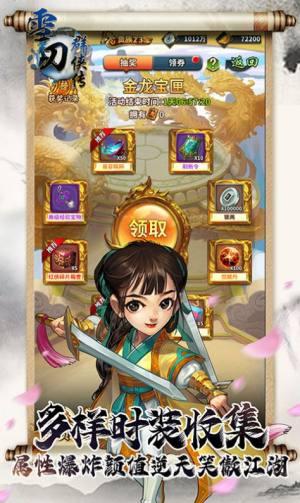 雪刀群侠传之剑雨武林手游图4