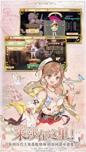 回復術士的重生櫻花中文版圖3