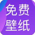 免费动态壁纸App
