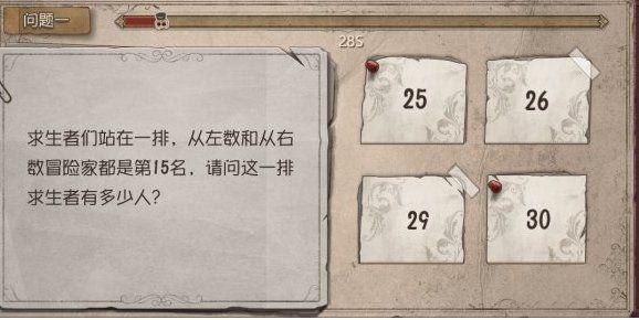 第五人格庄园智力测试答案大全:约定的梦幻岛联动测试答案一览[多图]