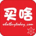 今天买啥购物App