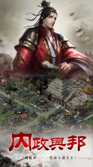 新三国天下争霸官网版图4