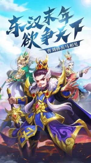 三国群侠传说手游官网安卓版图片1