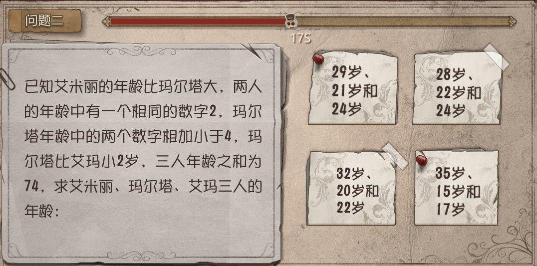 第五人格庄园智力测试答案大全:约定的梦幻岛联动测试答案一览[多图]图片2