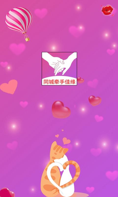 同城牵手佳缘App官方版软件图3: