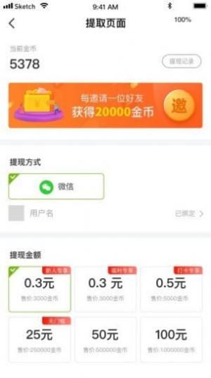 充电有奖App官方最新版图片1