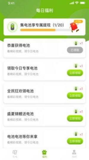 充电有奖App图2