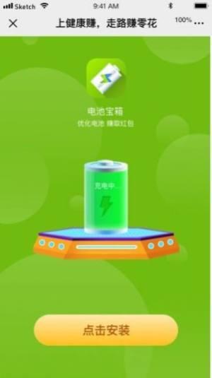充电有奖App图3