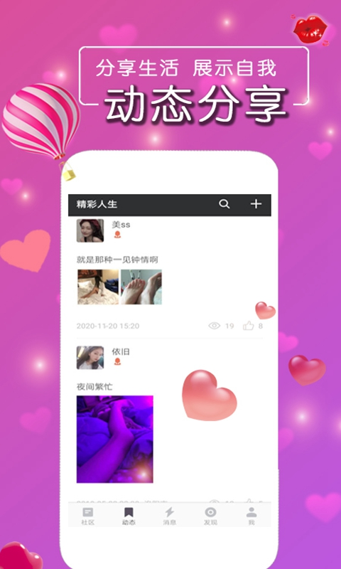 同城牵手佳缘App官方版软件图4: