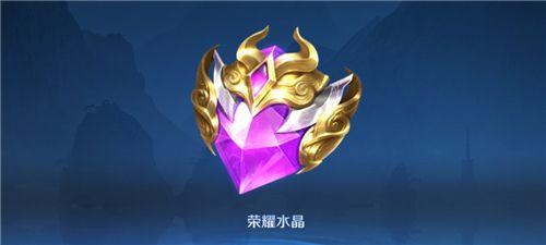 王者荣耀荣耀水晶技巧必出2021 水晶技巧必出是真的吗[多图]