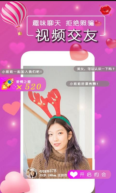 同城牵手佳缘App官方版软件图2: