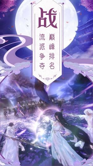 仙风道骨之天涯咫尺手游最新官网版图片1