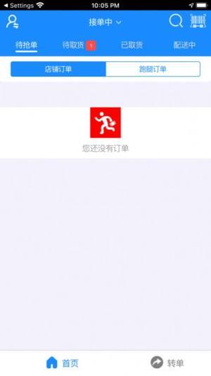 点送宝派送app官方版图片1