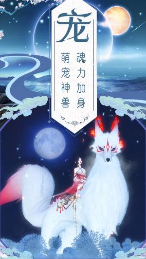 仙风道骨之天涯咫尺官网版图4