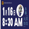 2021福建消防冬春火灾防范直播回放视频完整版 v11.10.1