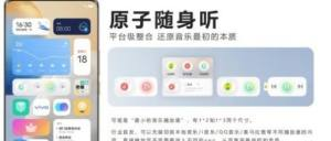iQOO新系统originos图2