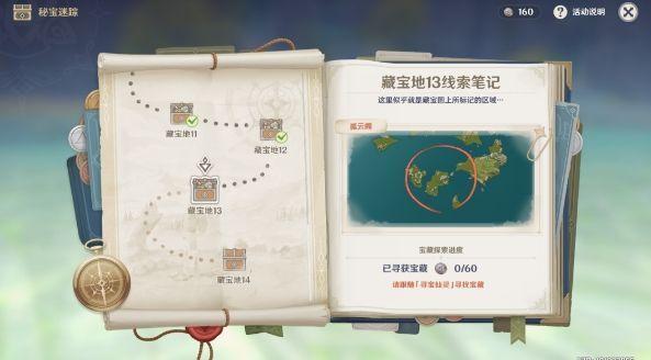 原神秘寶迷蹤13在哪 秘寶迷蹤13銅錢位置一覽[多圖]