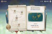 原神秘宝迷踪13在哪 秘宝迷踪13铜钱位置一览[多图]