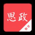 新华思政平台App软件 v1.0.0