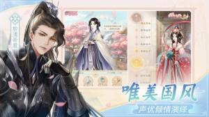 富贵天下宫缘记手游官方最新版图片1