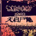 steam急射小机枪大战天启尸潮手机版破解版 v1.0