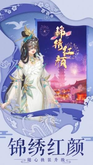 锦绣长生缘官网版图1