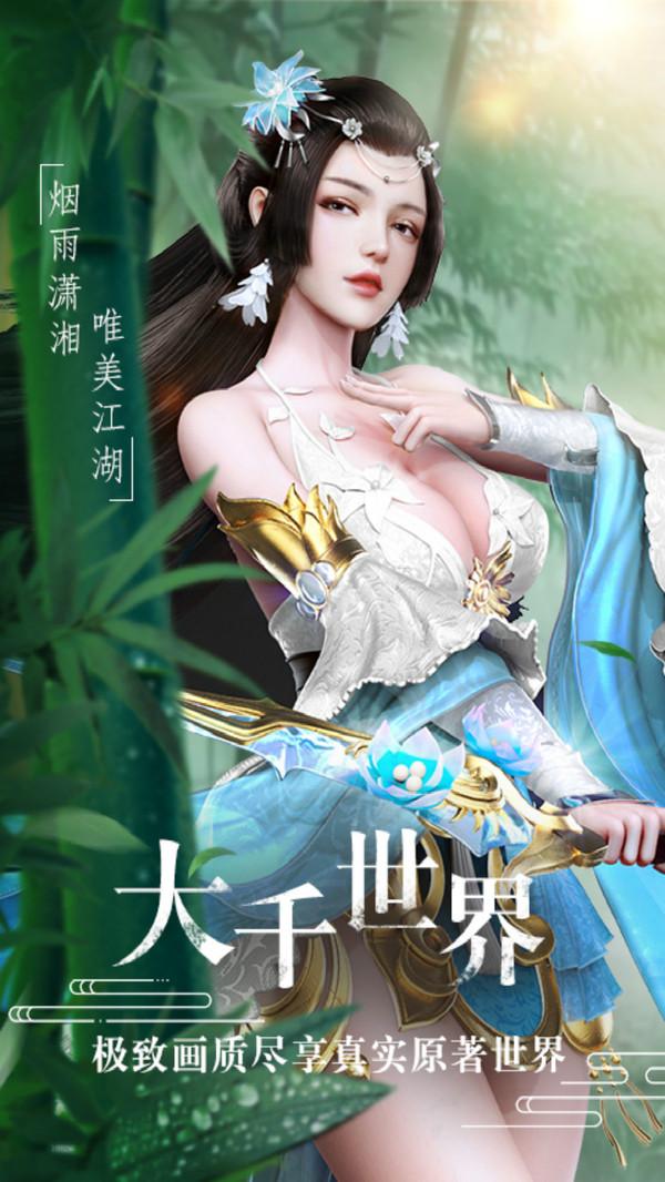 恋天仙手游官方版图1: