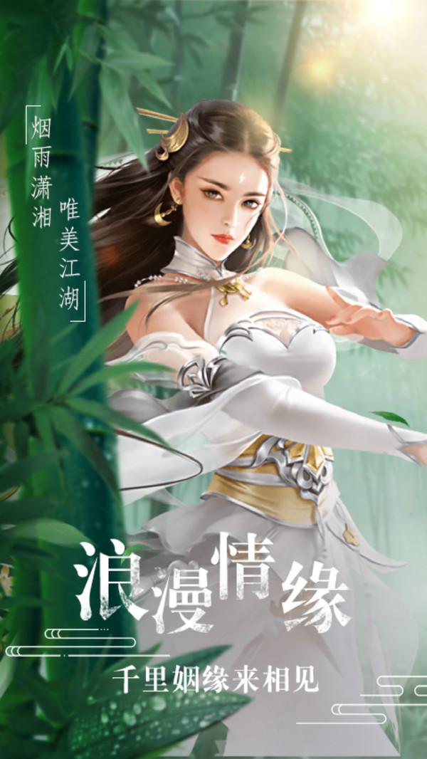 恋天仙手游官方版图4: