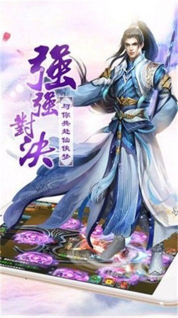 仙魔战场三生三世手游官方版图4: