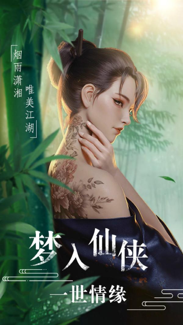 恋天仙手游官方版图2: