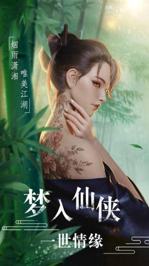 恋天仙官方版图2