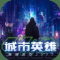 城市英雄赛博朋克2077游戏官方最新版 v1.0