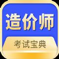 中博注册造价师App软件官方版 v1.0.0
